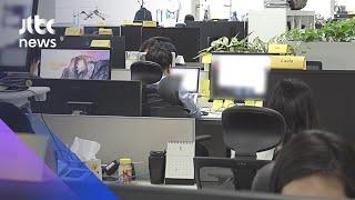 일과 삶 균형 만들기…노동 관련 달라지는 제도들 / JTBC 아침& 라이프