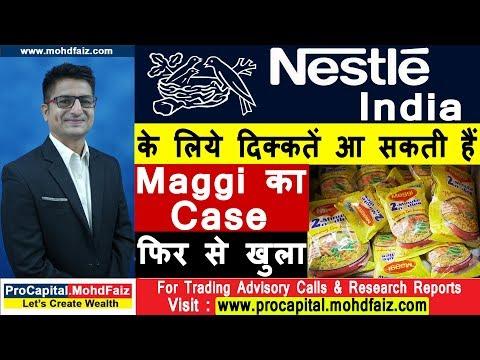 NESTLE India के लिये दिक्कतें आ सकती हैं  | Latest Share Market News In Hindi