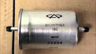 Топливный фильтр CHERY A11-1117110CA