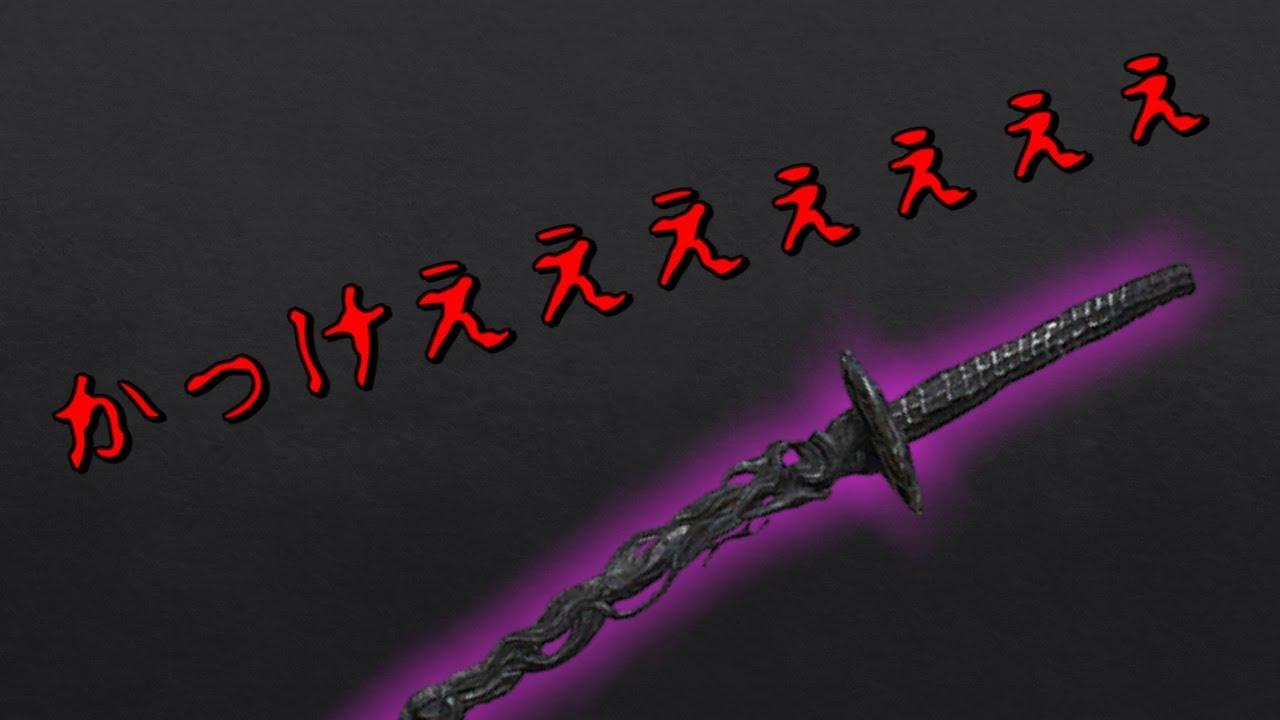 ダーク ソウル 3 綻び 刀