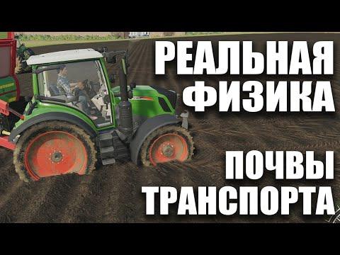 Реалистичная физика Транспорта и Почвы для Farming Simulator 19 Ферма | Физика Колёс, Земли и Снега