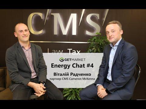 Чи будуть працювати корпоративні РРА в Україні? Energy Chat #4 з Віталієм Радченком