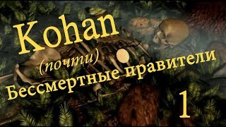 Kohan: Immortal Sovereigns прохождение. 1 серия