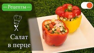 Салат в Болгарском Перце - Простые рецепты вкусных блюд