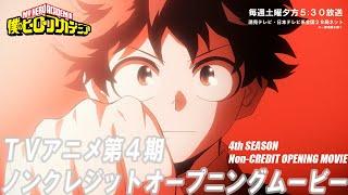 『僕のヒーローアカデミア』#ヒロアカ TVアニメ第4期ノンクレジットOPムービー/OPテーマ:「ポラリス」BLUE ENCOUNT/ブルエン/ヒーローインターン編
