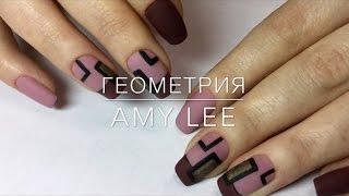 Геометрический дизайн ногтей. Покртие гель лак. Маникюр