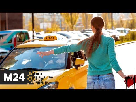 """""""Прямо и сейчас"""": как сделать поездку в такси комфортной и безопасной - Москва 24"""