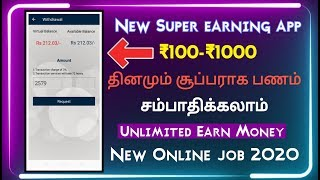 how to make money onlinemobile   Earn Real money₹100-₹1000    just open unlimited Money  Tamil