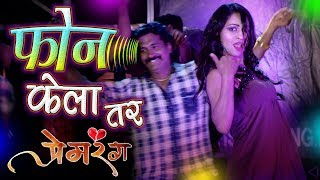 phone-kela-tar-new-marathi-latest-song-prem-rang-marathi-movie-2019