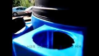 Септик ТАНК Универсал 2000 New(Краткий обзор септика танк универсал 2000. Подробнее о схемах монтажа, а также заказать септик с доставкой..., 2015-08-11T18:20:23.000Z)