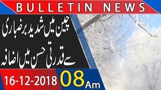 News Headlines And Bulletin 08:00 AM | 16 Dec 2018 | 92NewsHDUK