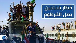قطار كامل من المحتجين يصل لمقر اعتصام قيادة الجيش بالسودان .. شاهد التفاصيل