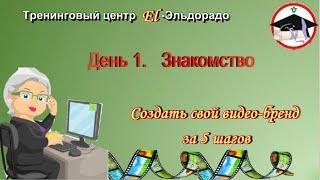"""Знакомство. Онлайн-игра """"Создать свой видео-бренд за 5 шагов"""""""