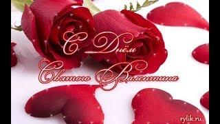 Нежное и трогательное  поздравление   для любимой в День Святого Валентина