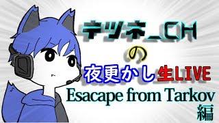 【EFT】キツネの夜更かし生LIVE! Escape From Tarkov 編...