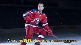 Молодежка. Актер сериала Влад Канопка (Андрей Кисляк) - дал жару на льду !!!