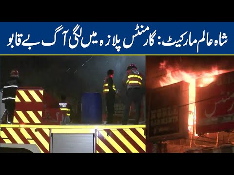 Fire rages on at garments Plaza Shah Alam Market