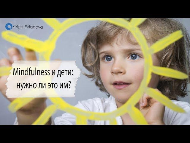Mindfulness и дети: нужно ли это им? | Ольга Евланова