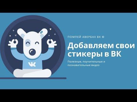 Как добавить свои стикеры в ВК (Вконтакте)