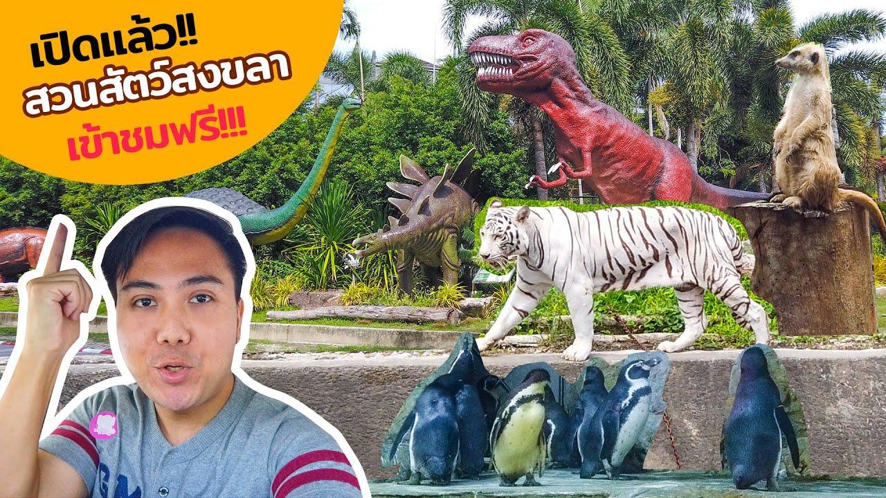 เที่ยวสงขลา เที่ยวสวนสัตว์สงขลา Songkhla zoo