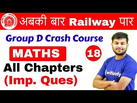11:30 AM - Group D Crash Course | Maths by Sahil Sir | Day #18 | All Chapters Questions