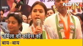 Urmila Matondkar ने छोड़ा Congress का दामन