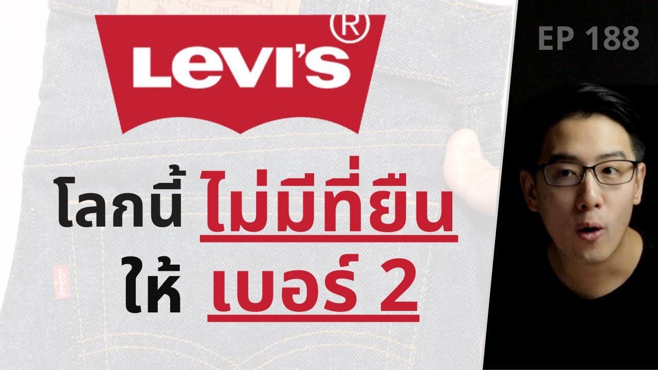 LEVI'S โลกนี้ ไม่มีที่ยืน ให้เบอร์ 2 | EP.188