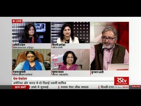 Desh Deshantar: Focus on Women Empowerment