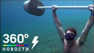 Один из самых известных в мире ныряльщиков снял новое крутое видео - МТ