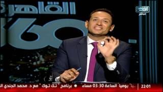 القاهرة 360 | أحمد سالم للأهلاوية: إتقوا الله ودينا عبدالكريم تتسائل: لسه أوفياء؟