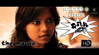 Mogoj Dholai (Brainwash) | মগজ ধোলাই | Bengali Short Film।Comedy