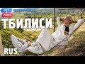 Тбилиси Орёл и Решка Перезагрузка 3 RUS mp3