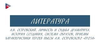 """10 класс - Литература - А.Н. Островский. Личность и судьба. Пьеса """"Гроза"""""""