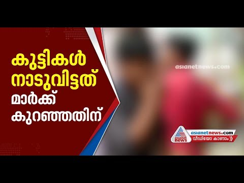 Six Students missing from Thrissur; found
