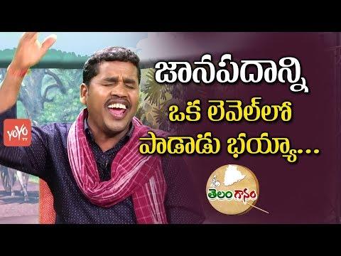 telugu-new-songs-|-ekkadidhanive-sakkani-komali-song-by-gaddam-ramesh-|-telanganam-|-yoyo-tv-music