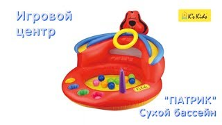 Развивающие игрушки - сухой бассейн Патрик от K's Kids