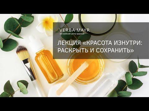 Verba Mayr  Современные нехирургические методики омоложения и внешнего преображения
