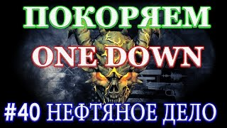 pAYDAY 2 покоряем ONE DOWN #40 НЕФТЯНОЕ ДЕЛО