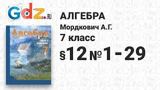 § 12 № 1-29 - Алгебра 7 класс Мордкович