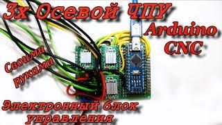 Простой трехосевой ЧПУ на Ардуино Электронный блок управления Своими руками