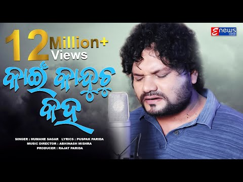 Kain Kanduchu Kaha - Full Video - Odia New Sad Song - Humane Sagar - Studio Version