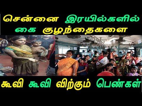 சென்னை இரயில்களில் கை குழந்தைகளை கூவி கூவி விற்கும் பெண்கள் | Kollywood News | Tamil Rockers