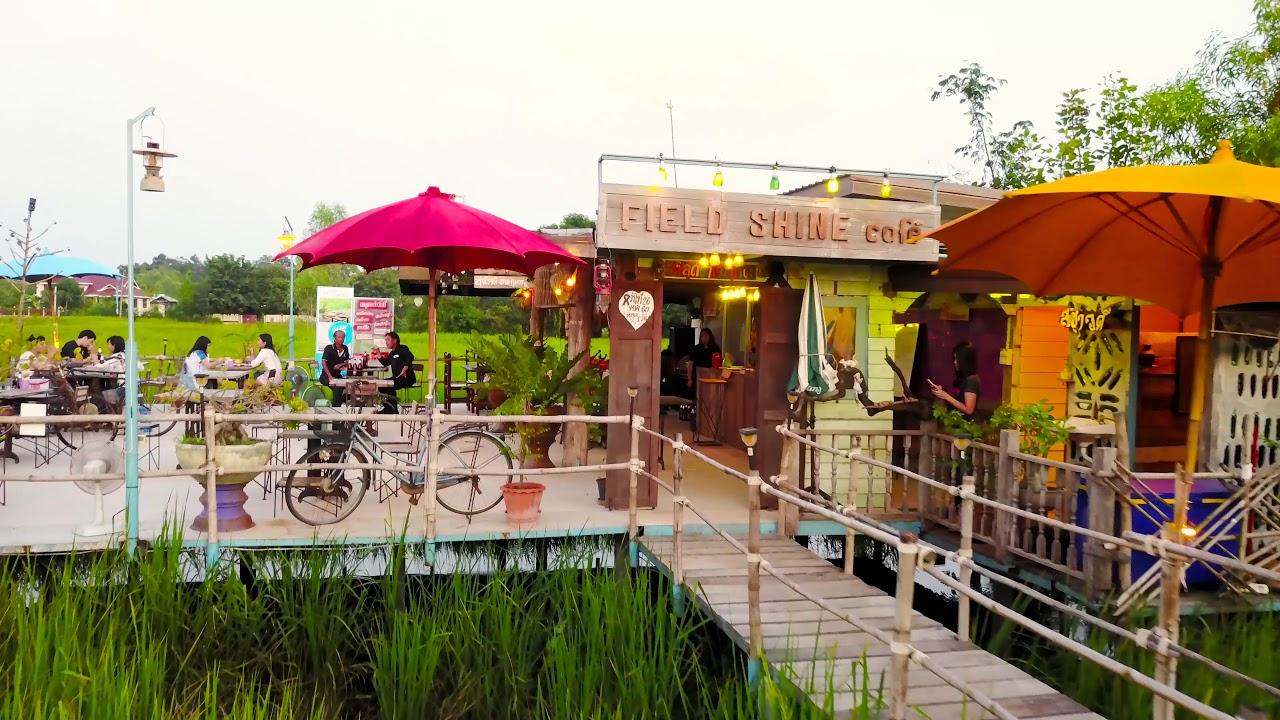 FIELD SHINE Cafe' มหาสารคาม [4K] | เนื้อหาที่เกี่ยวข้องสไตล์ ร้าน อาหารที่แม่นยำที่สุด