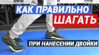 Двойка в боксе  как лучше делать шаги при нанесении ударов