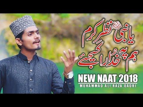 Ya Nabi Nazar E Karam || New Naat 2018 || Ali Raza Qadri