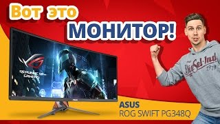 САМЫЙ ДОРОГОЙ Игровой Монитор ASUS! ✔ Обзор Изогнутого Монитора с G-SYNC ASUS ROG SWIFT PG348Q
