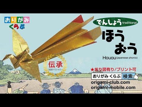 折り紙 Origami・ほうおう Chinese phoenix