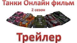 Танки Онлайн фильм - 2 Сезон - Трейлер