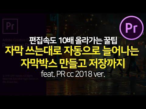 프리미어프로강좌 자막 길이대로 늘어나는 반응형 자막박스 만들기 (Premiere Pro cc 2018 tutorial)