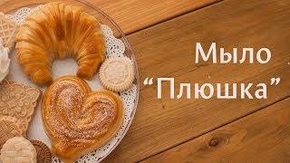 """Как сделать мыло """"Плюшка Московская"""" и """"Круассан""""? МК-коротыш"""